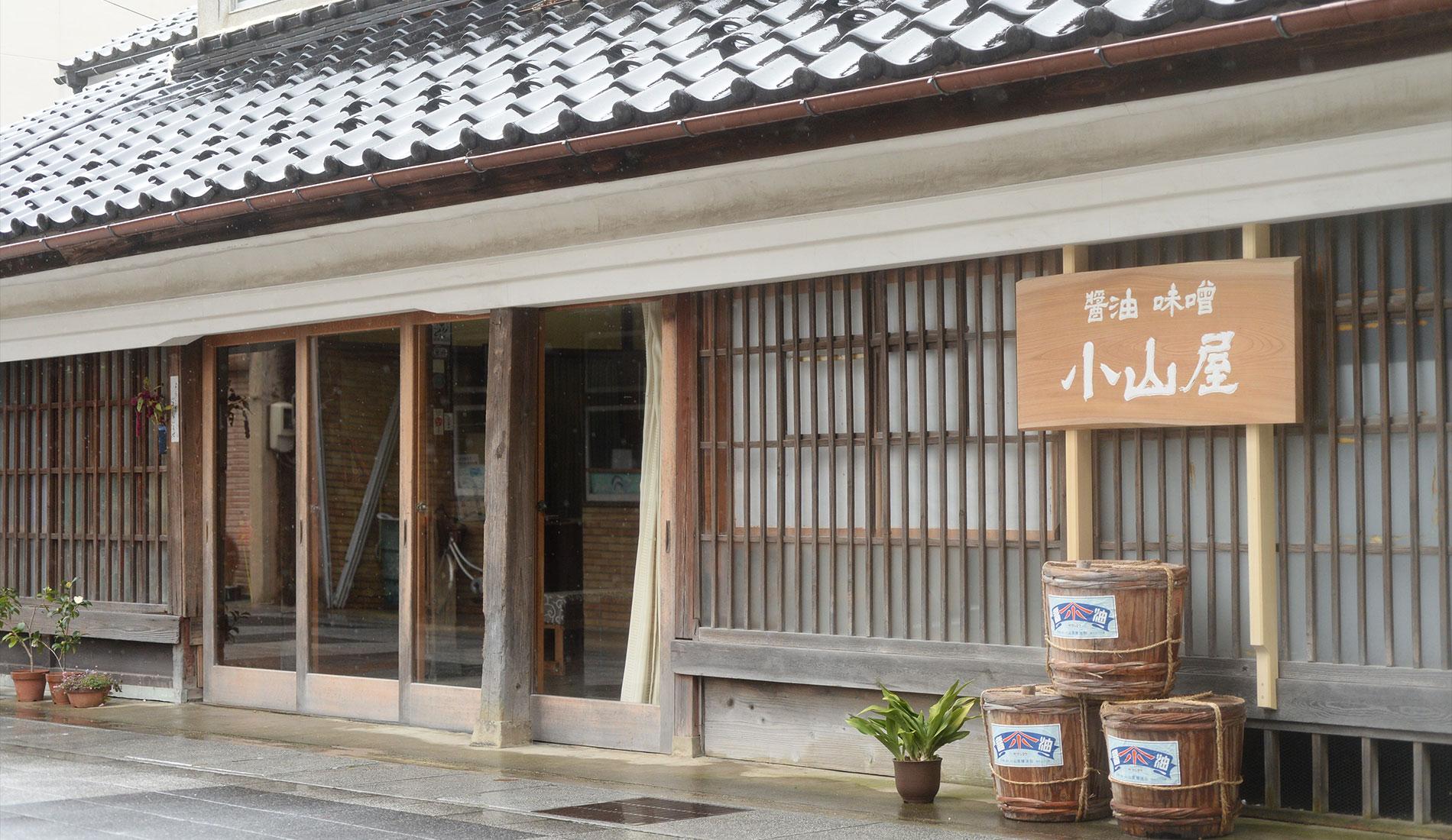 小山屋醤油店 入口